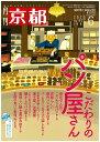 月刊「京都」2020年6月号 雑誌 こだわりのパン屋さん ベーカリーカフェ 進々堂 志津屋 焼き菓子