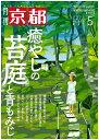 月刊「京都」2021年5月号 雑誌 苔 庭 青もみじ 癒やし 嵯峨野 大徳寺 東福寺 大原