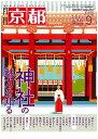 月刊「京都」2021年9月号 雑誌 神社 御利益 お守り おみくじ