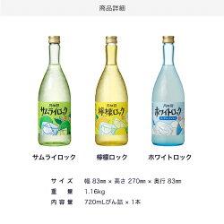 日本酒ロック飲み比べセット720mL壜詰×3本