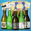 【ポイント10倍】父の日ギフト 数量限定 父の日 日本酒 飲み比べセット 300ml × 5本セット 送料無料 人気のお酒 おす…