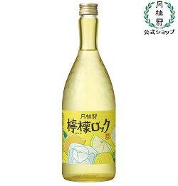 月桂冠檸檬ロック720mL壜詰和風リキュールレモンれもんロックカクテル氷