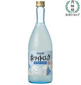 月桂冠 ホワイトロック 720mL 壜詰 和風 日本酒 リキュール ヨーグルト ロック カクテル 日本酒カクテル 日本酒ロック