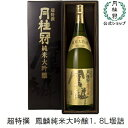 送料無料 日本酒 月桂冠 鳳麟 純米大吟醸 1.8L 日本酒 プレゼント 2021 お酒 一升瓶 ギフト 日本酒 京都 伏見 内祝い …