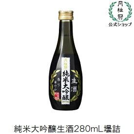 月桂冠 純米大吟醸生酒280mLびん詰 敬老の日