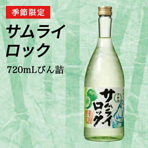 【季節限定】 月桂冠 サムライロック 720mL 1本 日本酒 カクテル サムライ