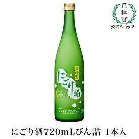 月桂冠 にごり酒 720mL 1本   日本酒 にごり 甘酸っぱい 甘い 酸味 女子会 家飲み 家のみ 宅飲み 家呑み