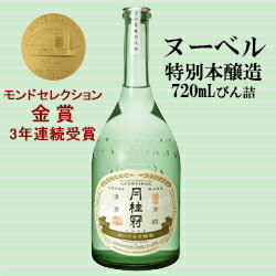 ヌーベル月桂冠 特別本醸造720mLびん詰 1本【特別本醸造】