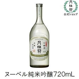 ヌーベル月桂冠 純米吟醸720mLびん詰 1本【純米吟醸】 敬老の日
