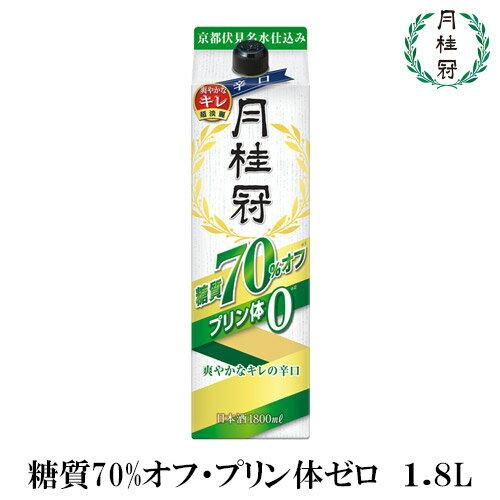 月桂冠 糖質 70%オフ・ プリン体 ゼロ パック 1.8L