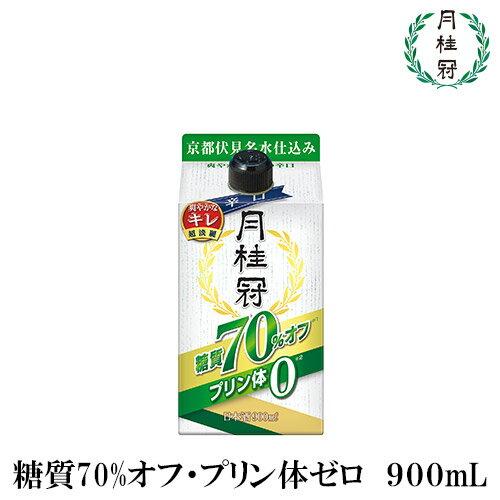 月桂冠 糖質 70% オフ・プリン体ゼロ パック 900mL
