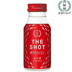 SHOT純米