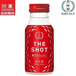 SHOT純米30
