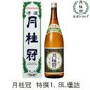 月桂冠 特撰1.8Lびん詰 1本入り【本醸造】 敬老の日