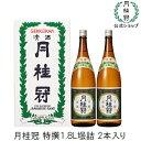 月桂冠 特撰1.8Lびん詰 2本入り【本醸造】 敬老の日
