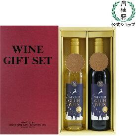 ワイン 月桂冠 フランケン・グリューワイン赤白 750mL×2本セット【コースター付】 ドイツワイン 赤ワイン 白ワイン ホットワイン 飲み比べセット セット