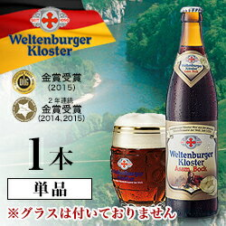 【ドイツビール】ヴェルテンブルガー・アッサム・ボック 500mLびん 1本