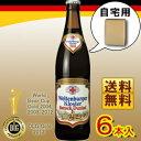 【ドイツビール】ヴェルテンブルガー・バロック・ドゥンケル500mLびん 6本入り(DBS-18)【送料無料】【自宅用】