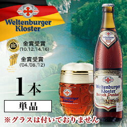 【ドイツビール】ヴェルテンブルガー・バロック・ドゥンケル500mLびん 1本