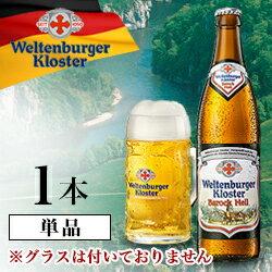 【ドイツビール】ヴェルテンブルガー・バロック・ヘル500mLびん 1本