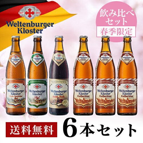 【春季限定】 ドイツビール ヴェルテンブルガー 飲み比べセット 500mL × 6本 ギフト用ケース入り 送料無料 世界最古の修道院醸造所