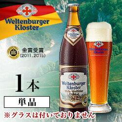 【ドイツビール】ヴェルテンブルガー・ヘフェ・ヴァイスビア・ドゥンケル500mLびん 1本