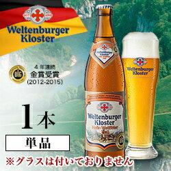 【ドイツビール】ヴェルテンブルガー白ビール500mLびん 1本