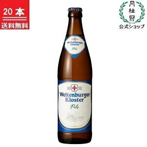 【送料無料】 ドイツビール ヴェルテンブルガー・ピルス500mL 20本入り(DB-17) ギフト ビール 家飲み 家のみ 宅飲み 家呑みお歳暮 歳暮 お年賀 お正月 正月 年末