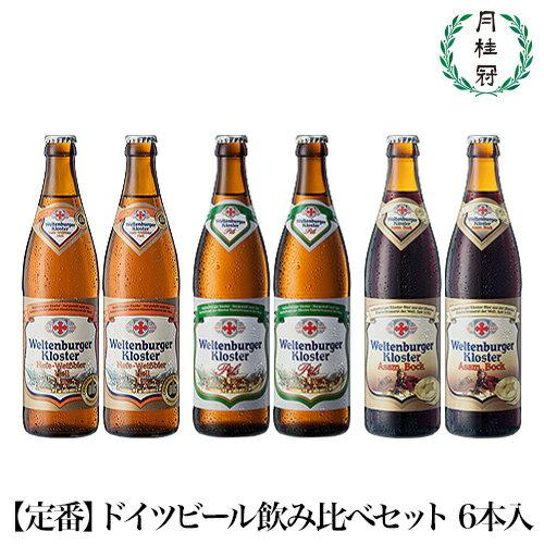 【送料無料】 ドイツビール ヴェルテンブルガー 飲み比べセット 500mL × 6本 ギフト用ケース入り 父の日 ギフト ビール