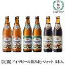 ドイツビール ヴェルテンブルガー 飲み比べセット 500mL × 6本 贈答用ケース入り ギフト ドイツ ビール セット 6 …