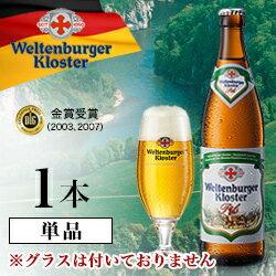 【ドイツビール】ヴェルテンブルガー・ピルス500mLびん 1本