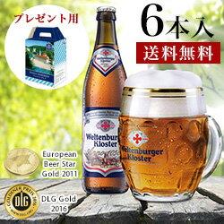 【ドイツビール】ヴェルテンブルガー・アノ1050 500mLびん 6本入り(DBS-37)【送料無料】【プレゼント用】