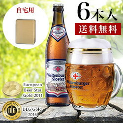 【ドイツビール】ヴェルテンブルガー・アノ1050 500mLびん 6本入り(DBS-37)【送料無料】【自宅用】
