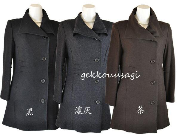 【あす楽・送料無料】即納 9号/11号/13号 コーディネートしやすい 日本素材100%ウールコートがこの価格! 黒/茶/グレー 7200