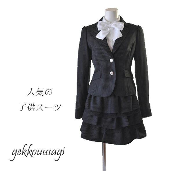 人気商品!140cm/150cm/160cm/170cm 子供スーツ/子供フォーマルスーツ 黒ストライプ・リボン付4点 受験・発表会・卒業式・結婚式・卒業式スーツ 入学式スーツ AKB48 なんちゃって制服 1253004/1252005(BL2F2Y)