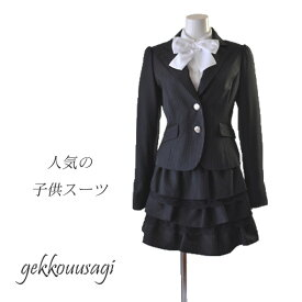 c1138e881b511 楽天市場 礼服(対象(性別/子供)女の子(ベビー))(スーツ ...