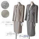 送料無料 気品ある華麗な装い 選べるスカート丈 小さいサイズ 7号〜23号 大きいサイズ ツイード4点スーツ ミドル丈 ロ…