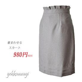 【サイズ限定特価 58cm】レディース スカート 単品 小さいサイズ ウエスト58cm 5号/7号 タイトスカート セットアップ単品 オフィス カジュアルからビジネス・フォーマルまで 後ろスリット入りティアード裾スカート グレー (am3u)9553