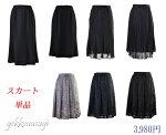 9号〜15号ウエスト62cm〜84cm人気のスカート選べる5点黒ブラック