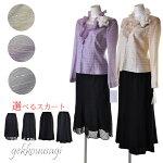 【あす楽/限定特価】春夏のお出かけスーツ上下サイズ別OK♪選べるスカート