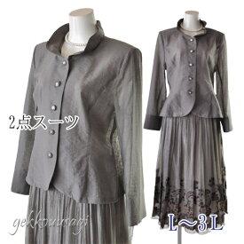 L/LL/3L 大きいサイズ 日本製素材 スカートスーツ サマースーツ 着回し パネルジャガード2点セット 立体的 フリル襟 フリル衿 カーキ 花柄 プリーツ ウエスト総ゴム入り 春 夏 コットン 綿 キュプラ フレアスカート 紋織 涼しい オフィス カジュアル スーツ 142(am3y2)