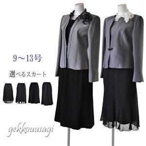 [今ならポイント10倍+プレゼント付] 3点組 上下サイズ別OK 選べるスカート2枚 結婚式 スーツ 日本製素材 母 ミセス 祖母 結納 顔合わせ 七五三 お宮参り 卒業式 ロングスカート カラーフォーマ