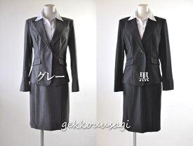 【今だけプレゼント付き】レディーススーツ 薄手 ウール混スーツ ビジネス リクルート スーツ 大きいサイズ 15号 ホームウオッシャブル 家庭で洗える スカートスーツ ウエストゴム入り ストライプ 黒 (BL3y4u)3151405