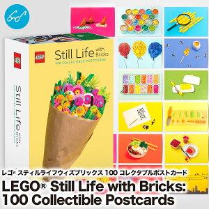 【日本総輸入代理店】レゴ® スティルライフウィズブリックス 100 コレクタブルポストカード - LEGO® Still Life with Bricks: 100 Collectible Postcards - 9781452179643 - CBSTT 雑貨 文具 ポストカード カー