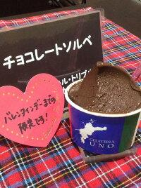 まるで生チョコレートの食感のチョコレートソルベはジェラテリアUNOの期間限定商品です。