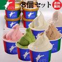 【ジェラート アイス 母の日 誕生日 ギフト】ジェラート 8個セット 美味しい楽しいジェラート【アイスクリーム いよ柑…