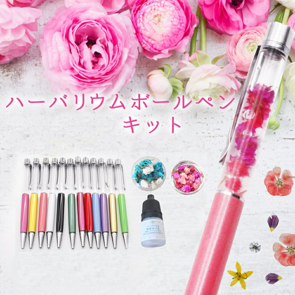 【30%OFFクーポン配布中】自分で作れる ハーバリウムボールペン 手作りキット ボールペン全12色 花材 セット キット オイル ハンドメイド プレゼント 手作り 送料無料 花