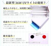 UVレジン手作りアクセサリースタートキット6WUVライト付き