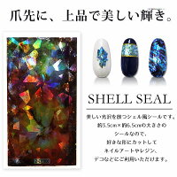 シックな輝きシェル風シール貝ネイルシールシェル全18種