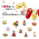 クリスマスチャーム 5種選べる メタルパーツ ネイルチャーム クラフト 雪だるま 雪の結晶 ツリー サンタクロース
